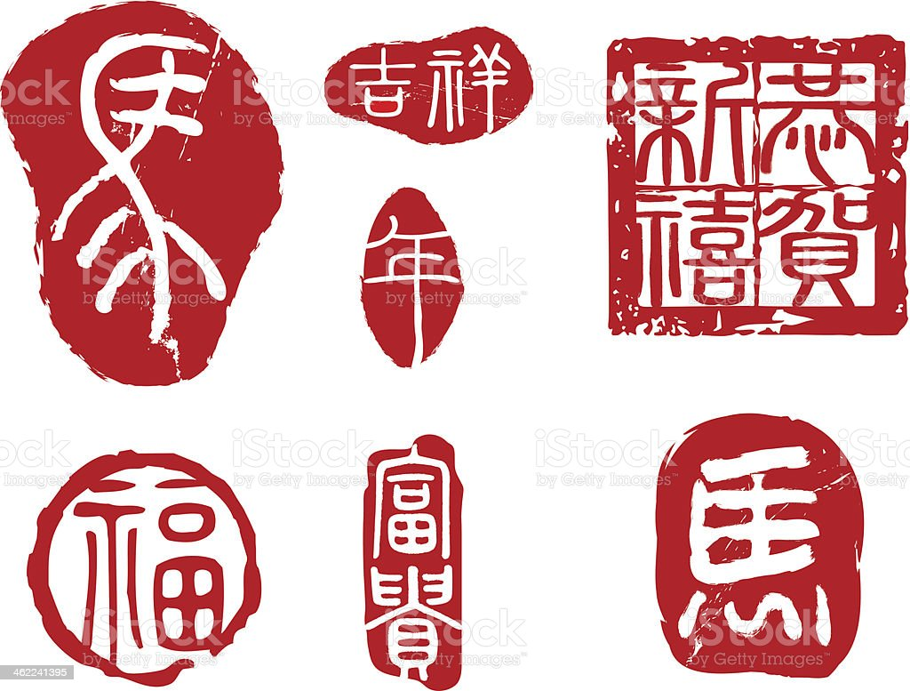 Traditional Chinese seals vector art illustration