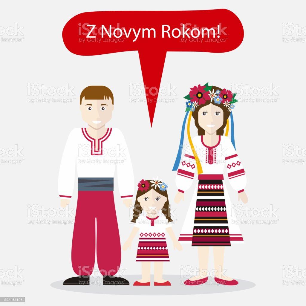 Ukrainians People Congratulations Happy New Year vector art illustration