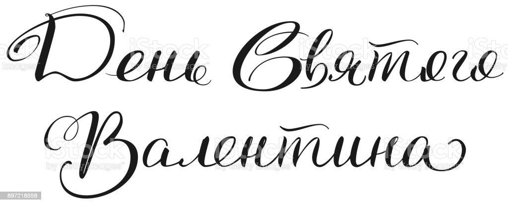 ValentinstagtextkalligraphieÜbersetzung Aus Dem Russischen ...