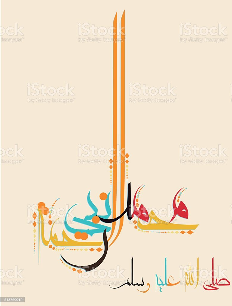 Vector Arabic Calligraphy:Muhammad Prophet of Mercy Peace be upon him vector art illustration