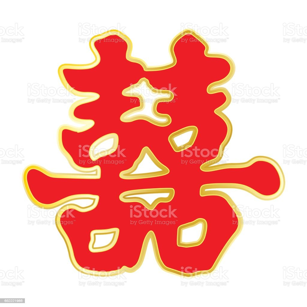 Chinese double happiness symbol for Chinese vector
