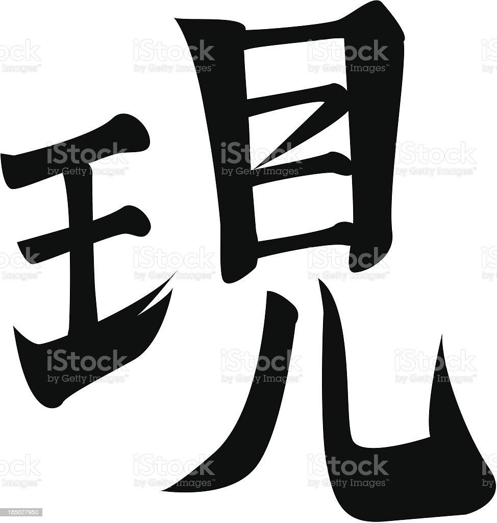vector - Japanese Kanji character APPEAR royalty-free stock vector art