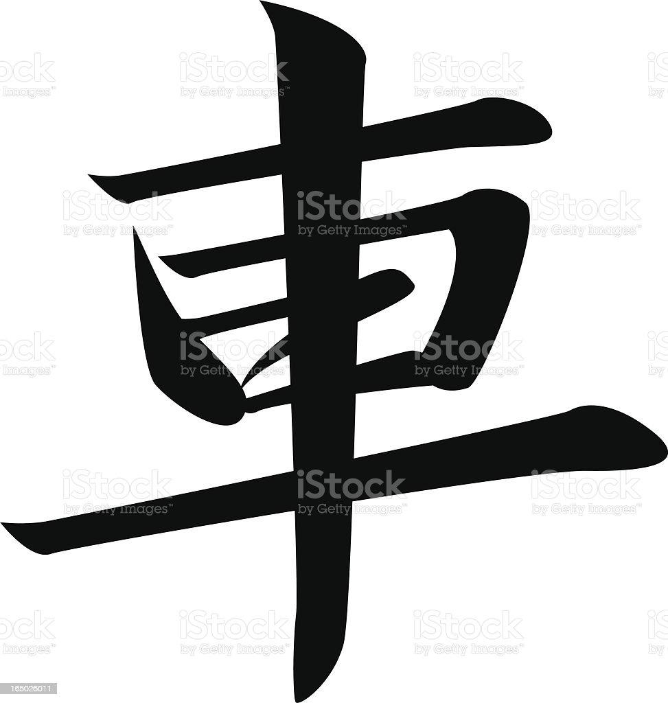 vector - Japanese Kanji character CAR royalty-free stock vector art