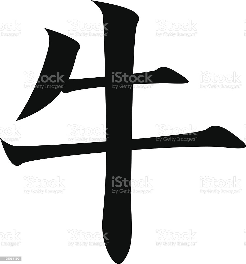 vector - Japanese Kanji character CATTLE royalty-free stock vector art