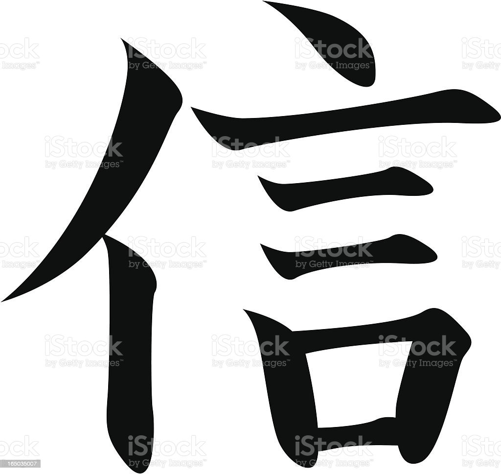 vector - Japanese Kanji character FAITH, TRUST royalty-free stock vector art