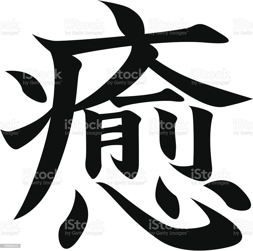 REQUEST vector - Japanese Kanji character HEALING royalty-free stock vector art