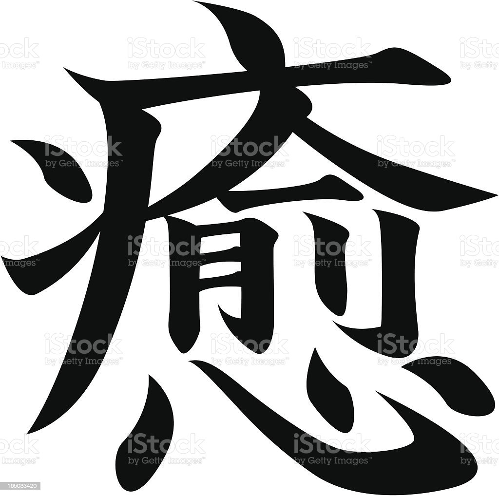 REQUEST vector - Japanese Kanji character HEALING vector art illustration