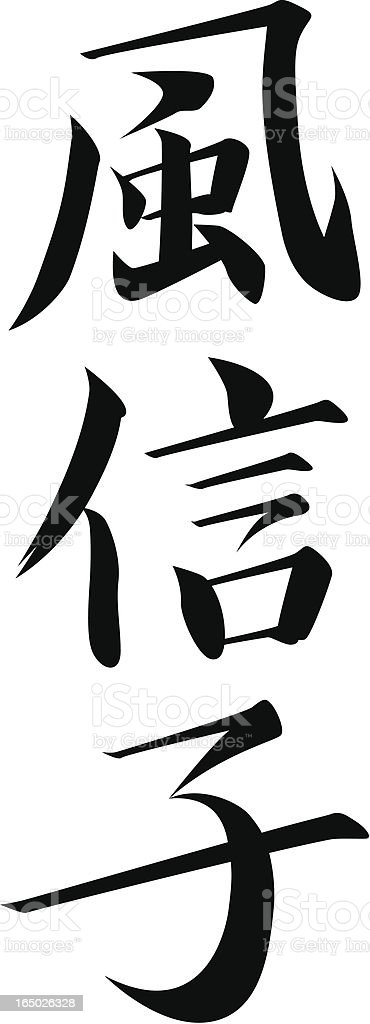 REQUEST vector - Japanese Kanji character HYACINTH royalty-free stock vector art