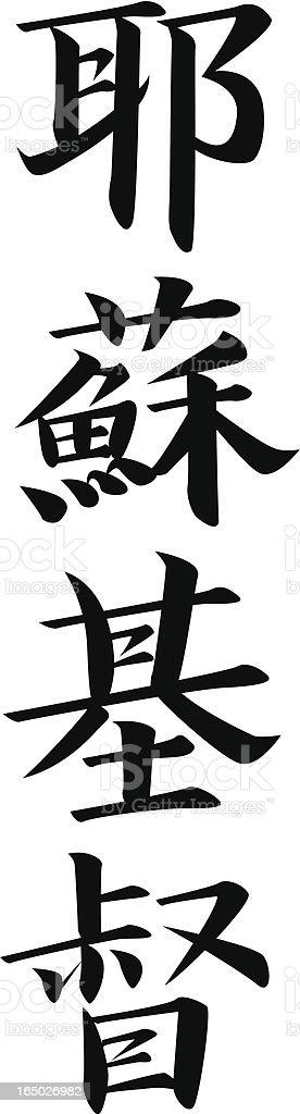 REQUEST vector - Japanese Kanji character JESUS CHRIST royalty-free stock vector art