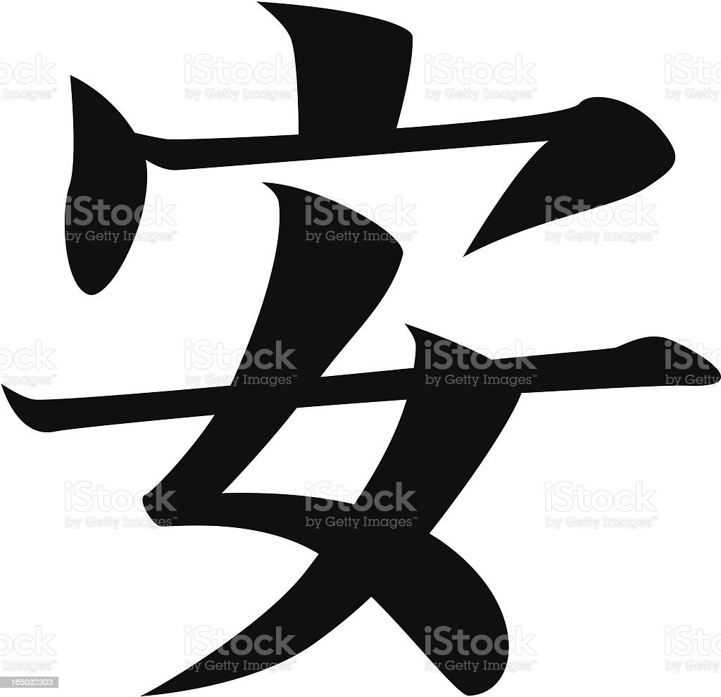 REQUEST vector - Japanese Kanji character PEACEFUL, SAFE vector art illustration