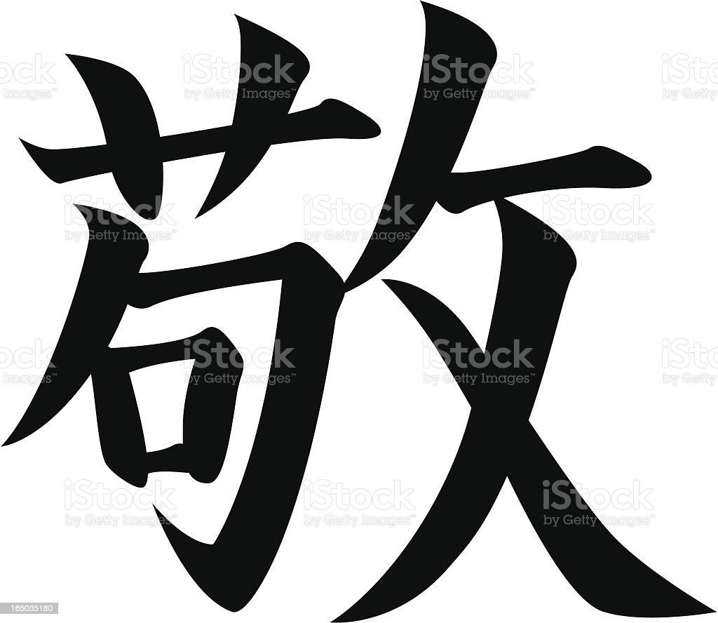 vector - Japanese Kanji character RESPECT vector art illustration