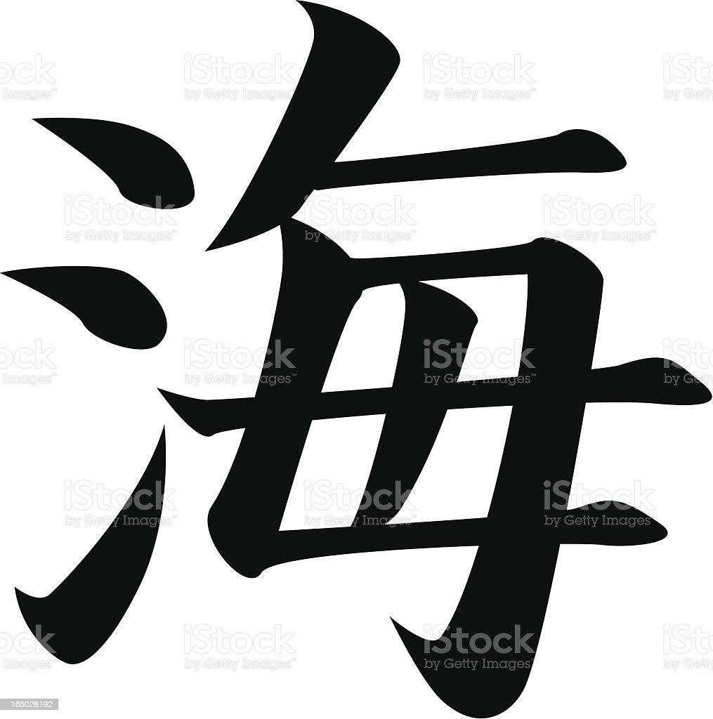 vector - Japanese Kanji character SEA vector art illustration