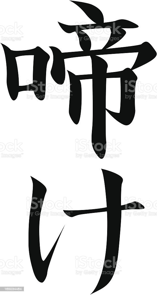 REQUEST vector - Japanese Kanji character SING, CRY royalty-free stock vector art