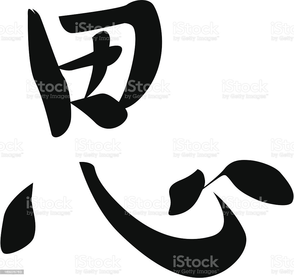 vector - Japanese Kanji character THINK royalty-free stock vector art