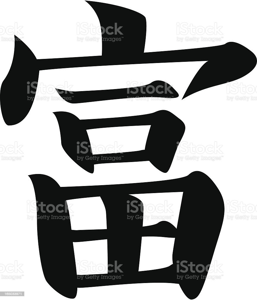 REQUEST vector - Japanese Kanji character WEALTH, RICH vector art illustration