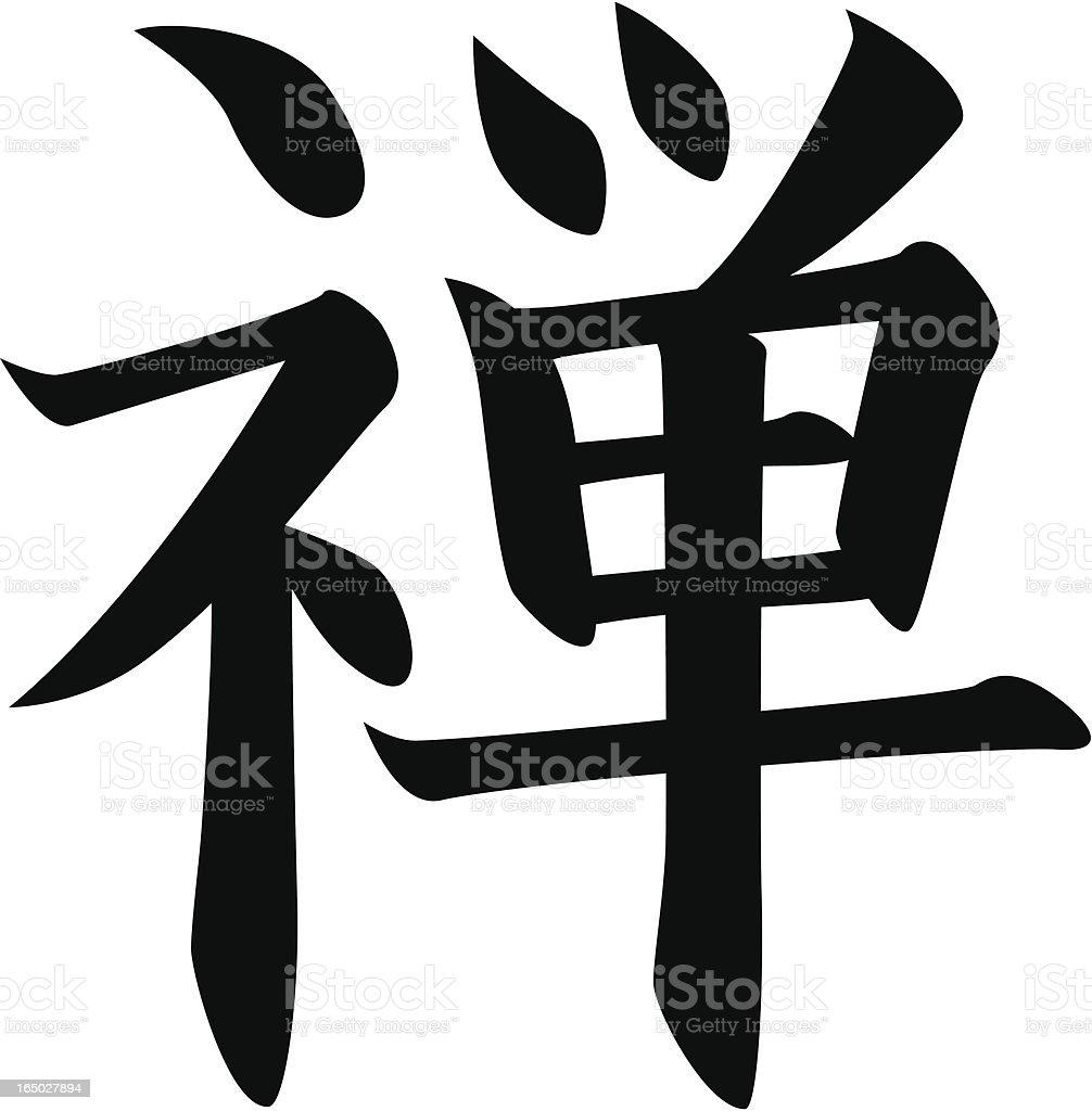 vector de caracteres japoneses kanji zen libre de derechos libre de derechos