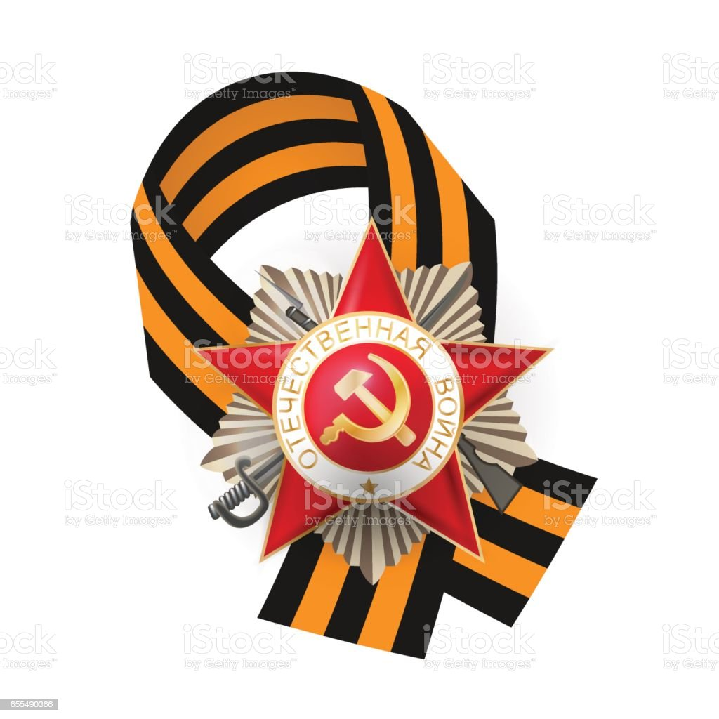 Victory day 9 may russian medal ribbon vector art illustration