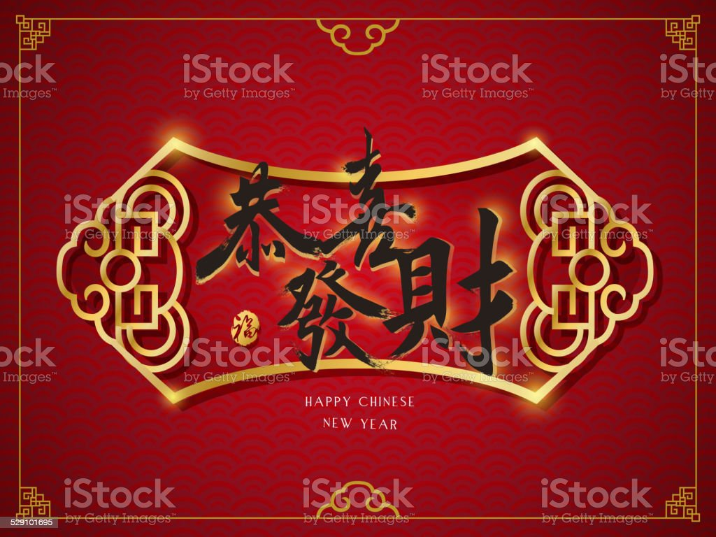 Wishing you prosperity in traditional Chinese word vector art illustration