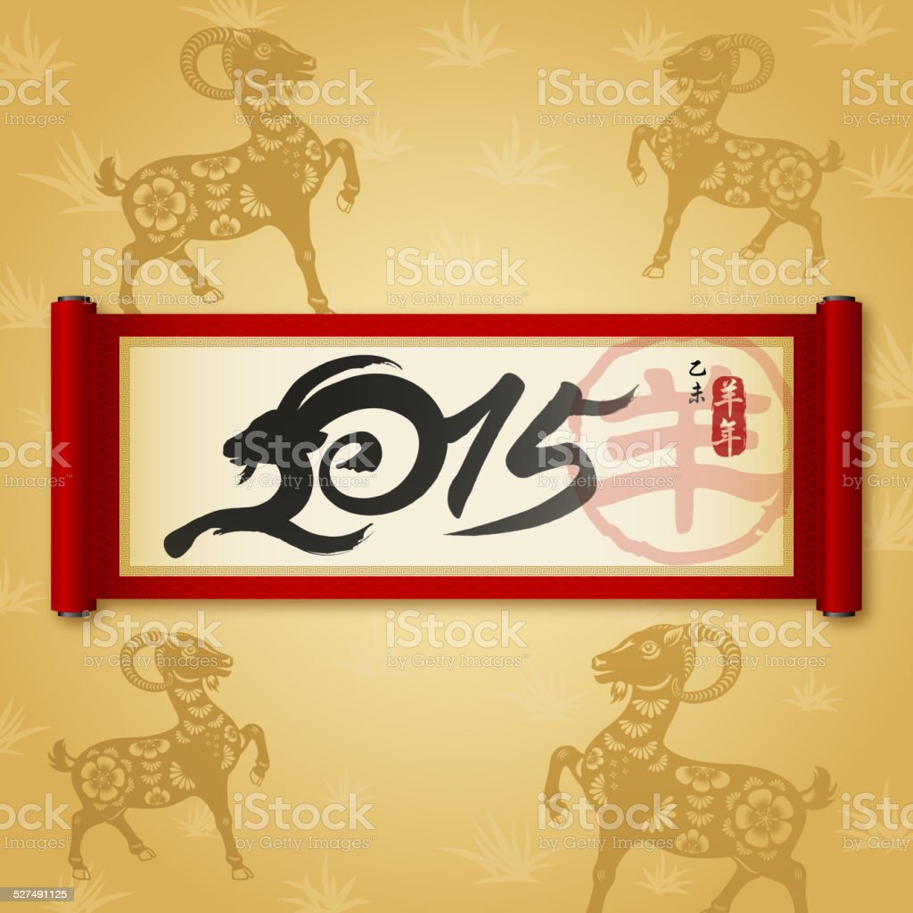 Year 2015 Calligraphy Red Scroll vector art illustration