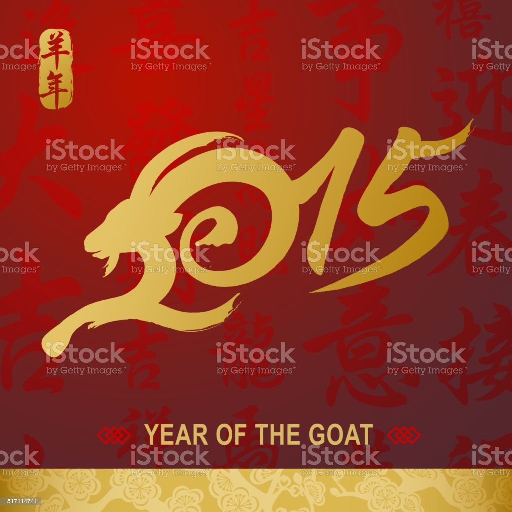 Year of the Goat 2015 Calligraphy vector art illustration