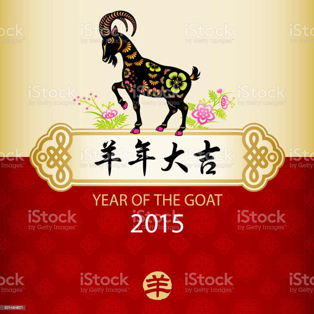 Year of the Goat 2015 Paper-cut Art vector art illustration