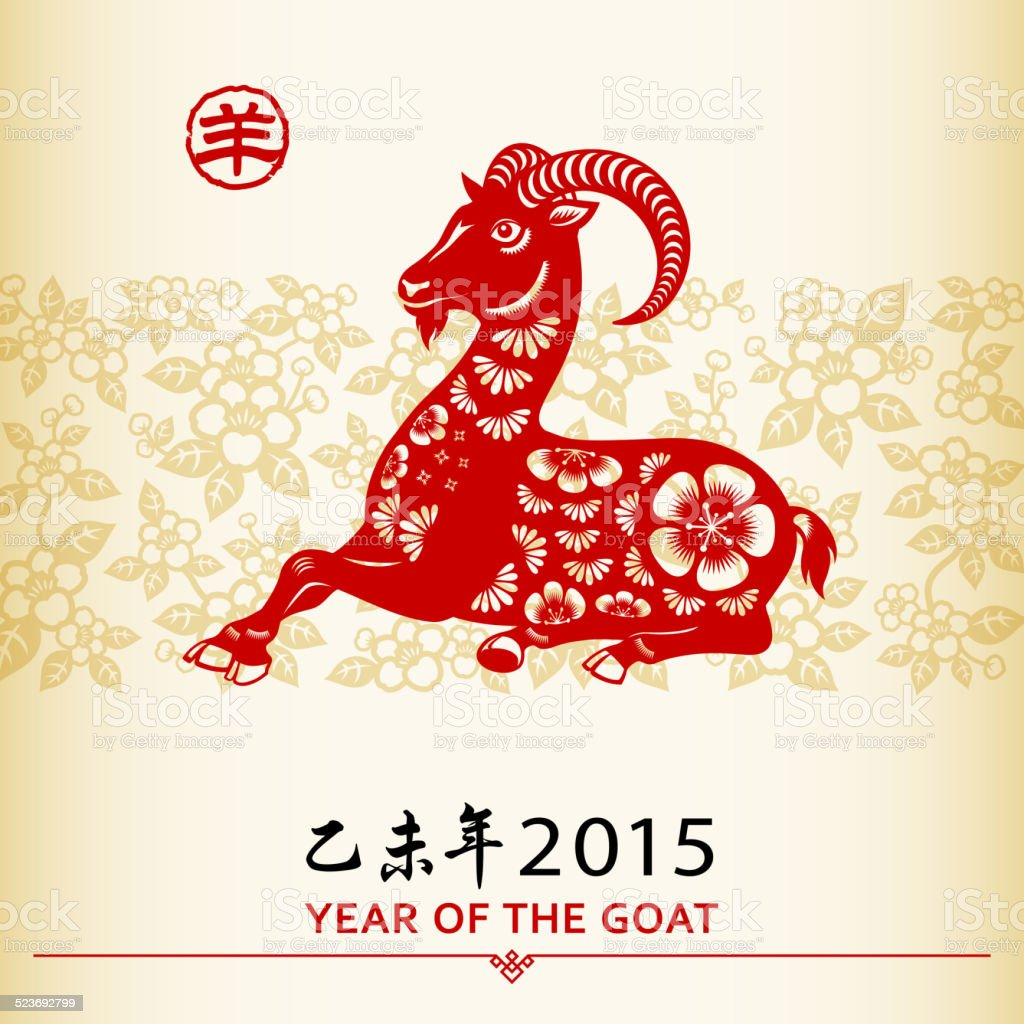 Year of the Goat and Floral Paper-cut Art vector art illustration