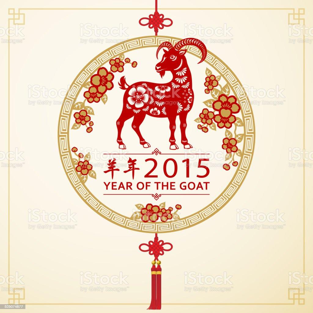 Year of the Goat Pendant Ornament vector art illustration