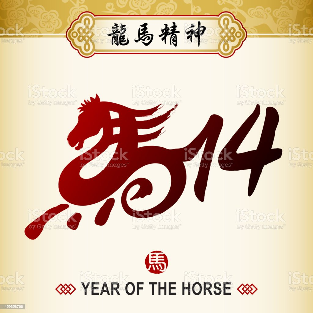 Year of the Horse 2014 Calligraphy royalty-free stock vector art