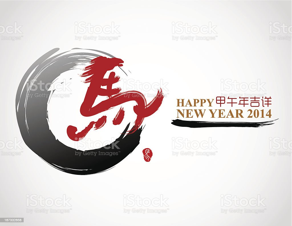 Year of the Horse 2014 royalty-free stock vector art