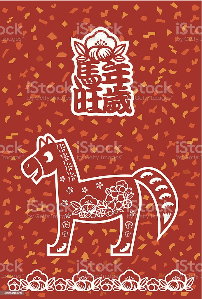Year of the Horse royalty-free stock vector art