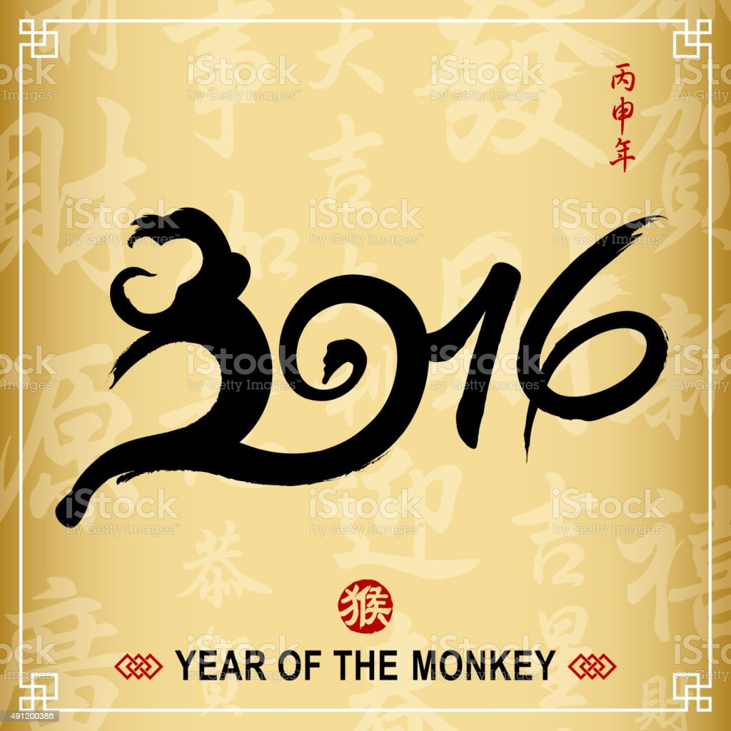 Year of the Monkey 2016 calligraphy vector art illustration