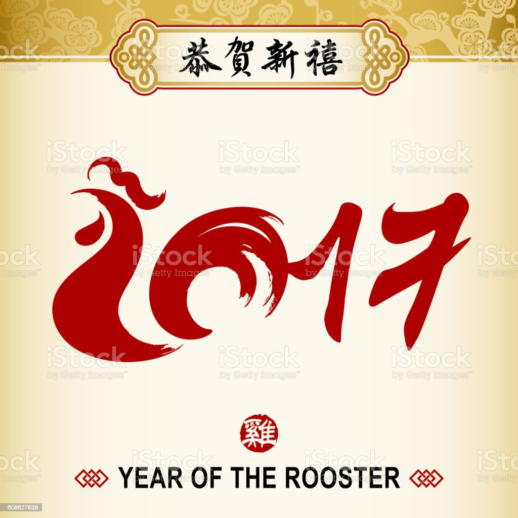 Year of the Rooster 2017 Calligraphy vector art illustration