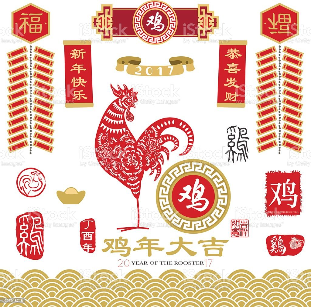 Year of The Rooster 2017 Collections- illustration vector art illustration
