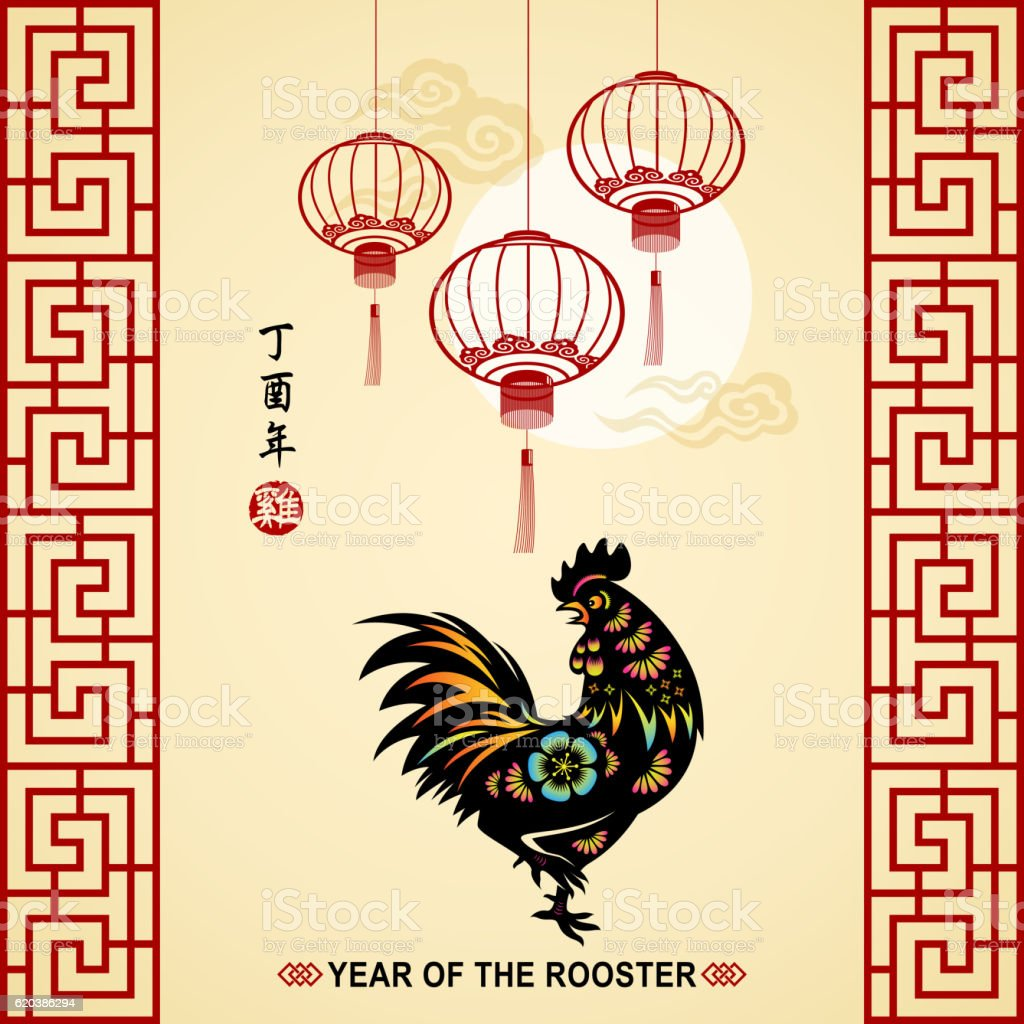 Year of the Rooster and Lanterns vector art illustration