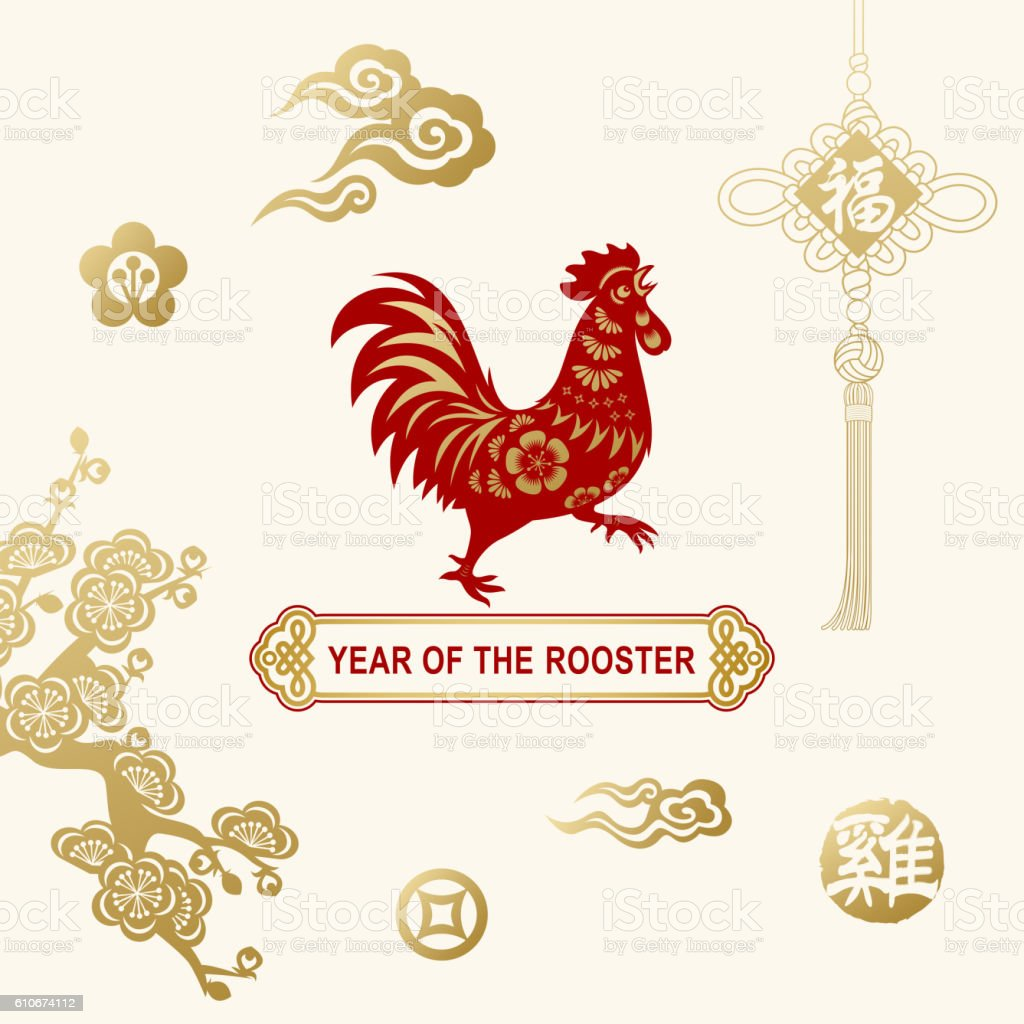Year of the Rooster Celebration vector art illustration