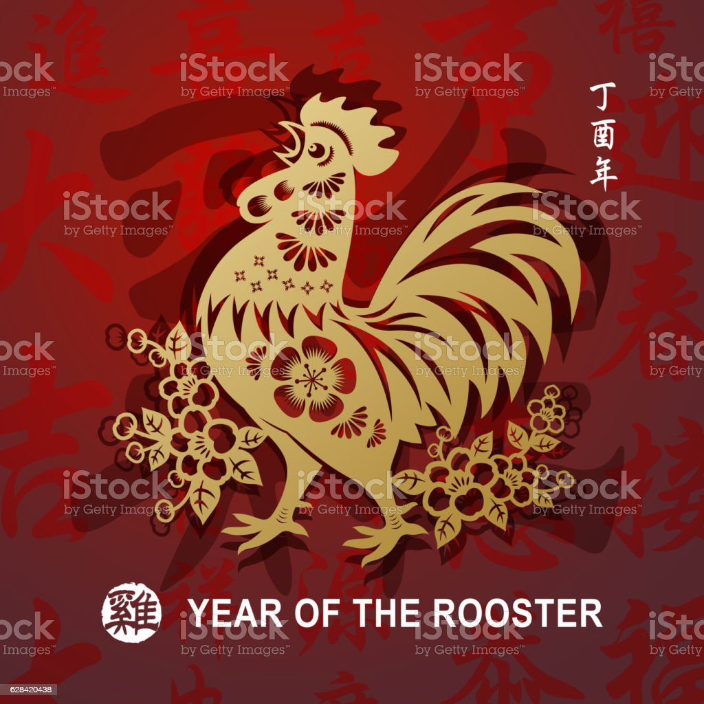 Year of the Rooster Golden Art vector art illustration