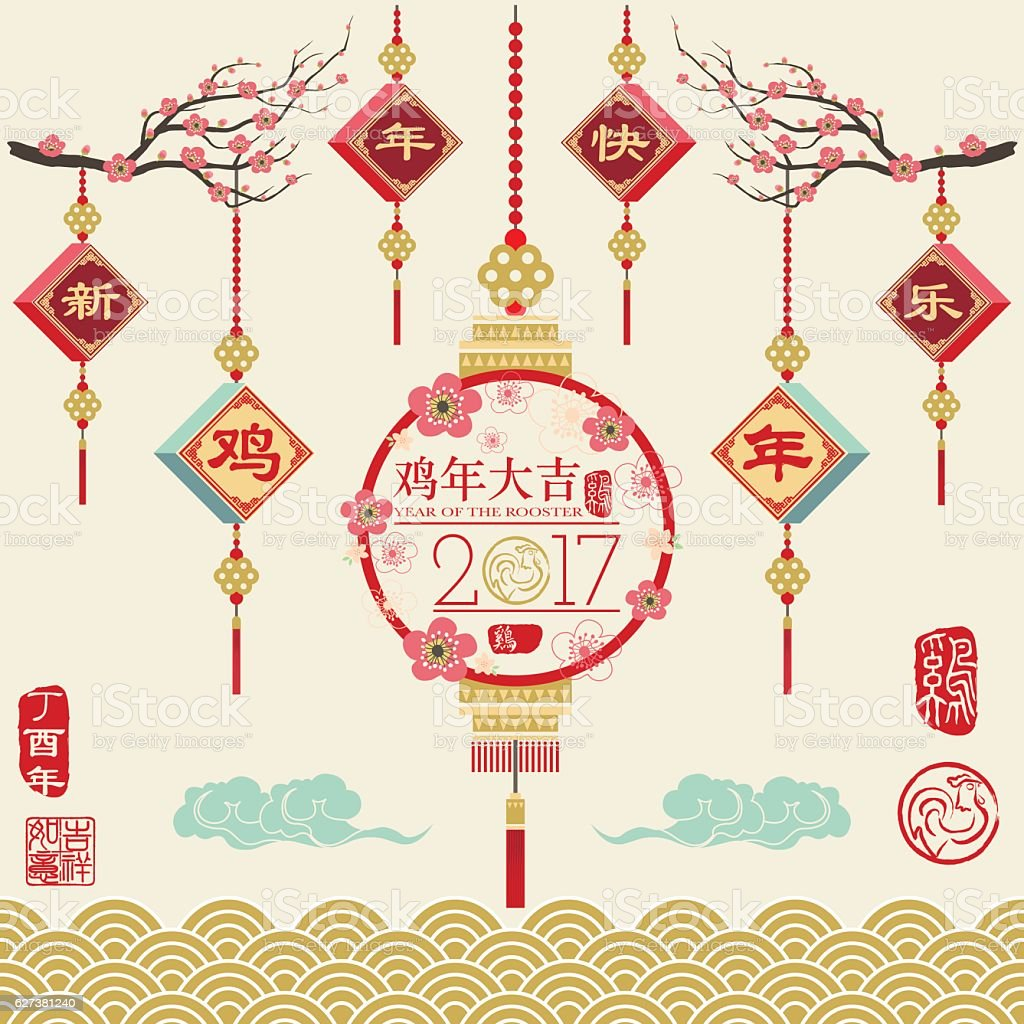 Year Of The Rooster Ornament Collection- illustration vector art illustration