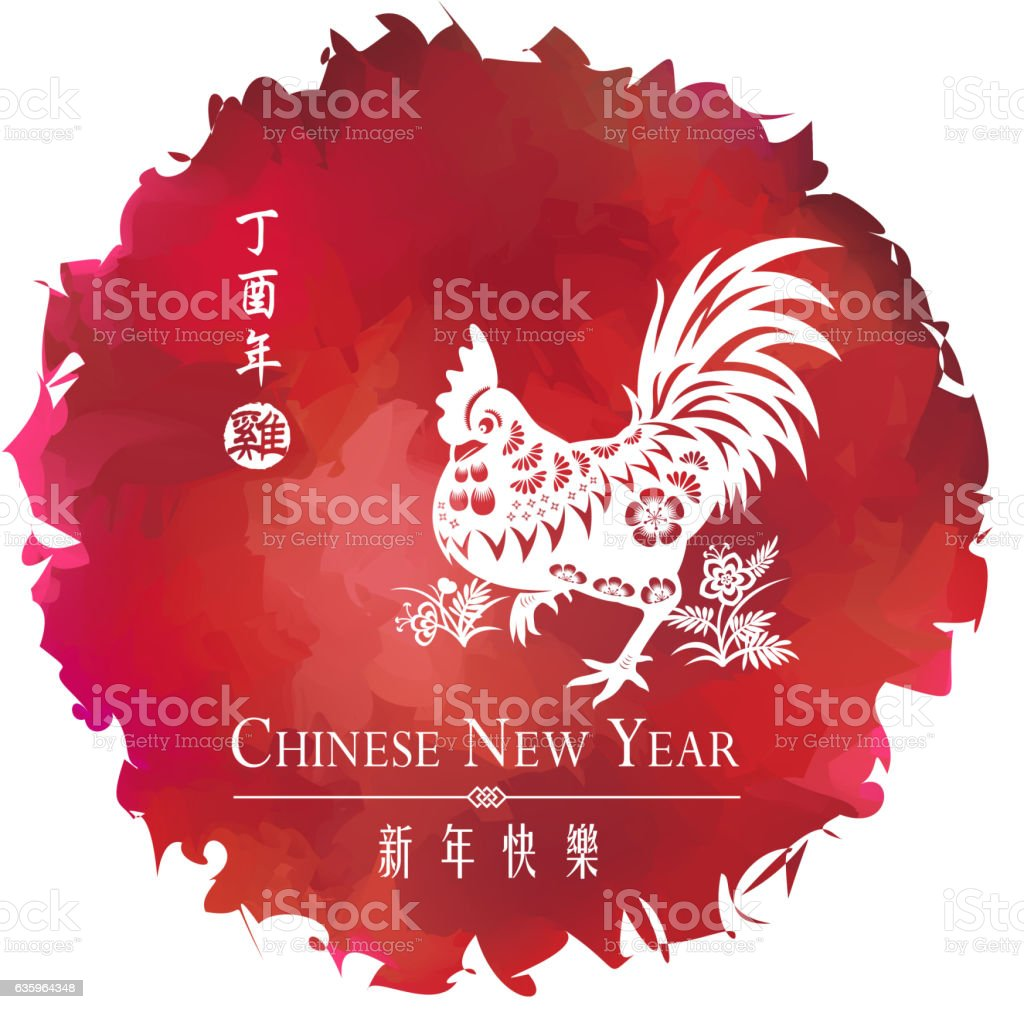 Year of the Rooster Painting vector art illustration