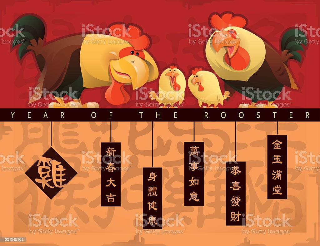 year of the rooster vector art illustration