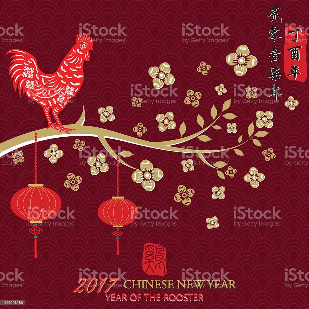 Year Of The Rooster.2017 Chinese New Year,Chinese Zodiac vector art illustration
