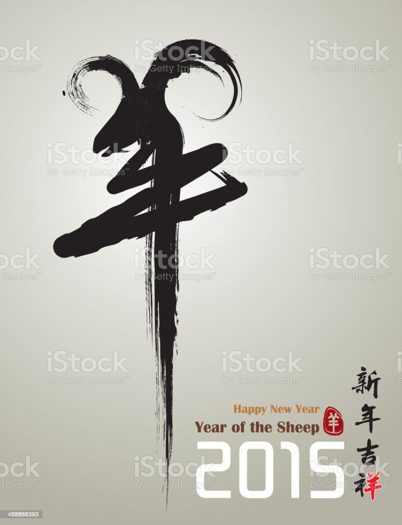 Year of the sheep(Chinese new year) vector art illustration