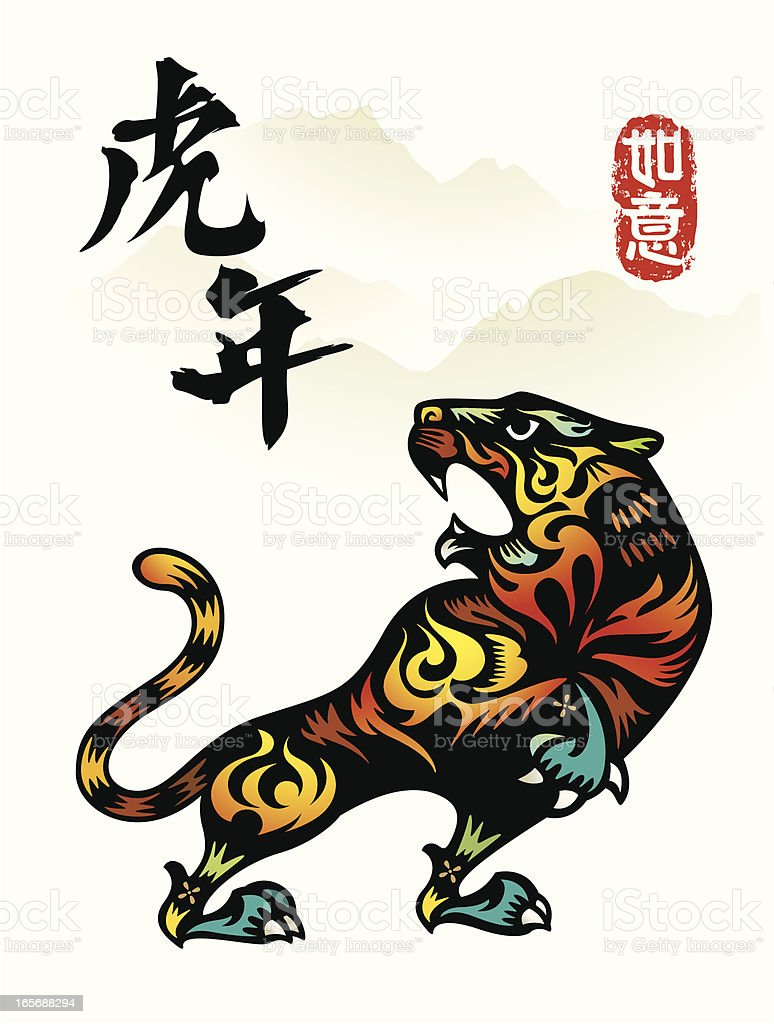 Year of Tiger (2010) royalty-free stock vector art