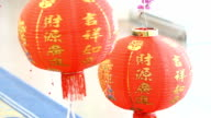 Chinese lanterns and Chinese new year video