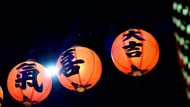 Chinese Lanterns video