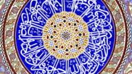 Interior decoration in the Selimiye Mosque in Edirne Turkey video