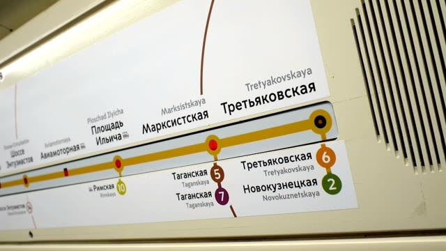 New internal menu in the car 80-760 Oka of Moscow subway on the line Marksistskaya - Tretyakovskaya video
