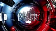 News Broadcast titles. 健康,  テクノロジ, サイエンス. Red. video