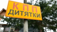Road sign of the village of Dityatki video