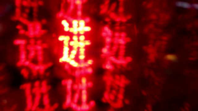 Rotating LED Chinese characters wishing prosperity video