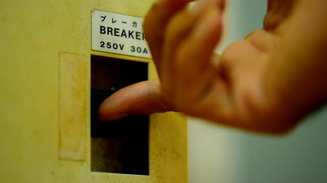 Switch Breaker video
